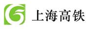 上海高铁化学建材有限公司