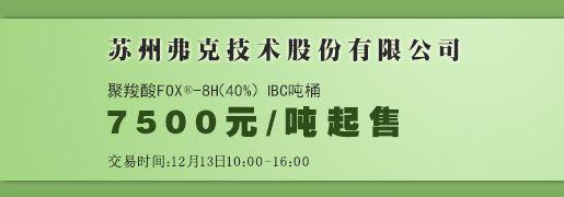 弗克 聚羧酸 FOX®-8H(40%)