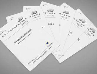 [砼网快讯]下月起,一批预拌混凝土质量新标准要实施啦
